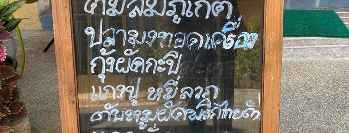 แม่พรซีฟู้ด is one of Phuket.