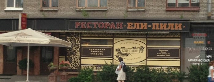 Ели-пили is one of #ВПитереПитьиЕсть.