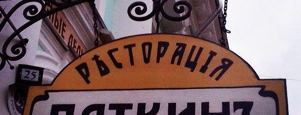 Пяткинъ is one of Нижний Новгород.
