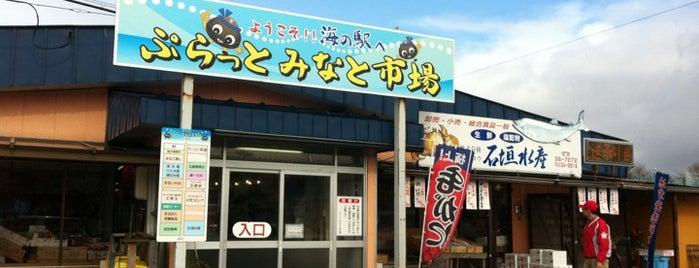 海の駅 ぷらっとみなと市場 is one of Tempat yang Disukai Shigeo.