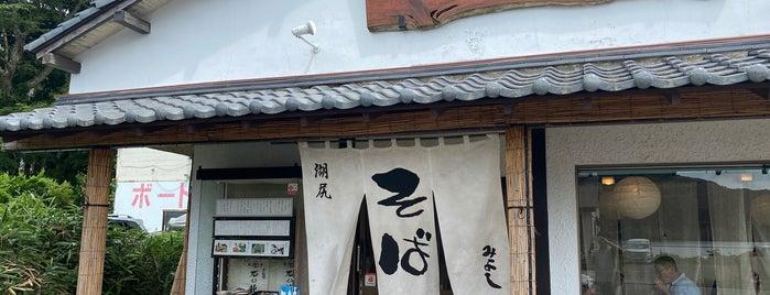そば処 みよし is one of 神奈川ココに行く! Vol.14.