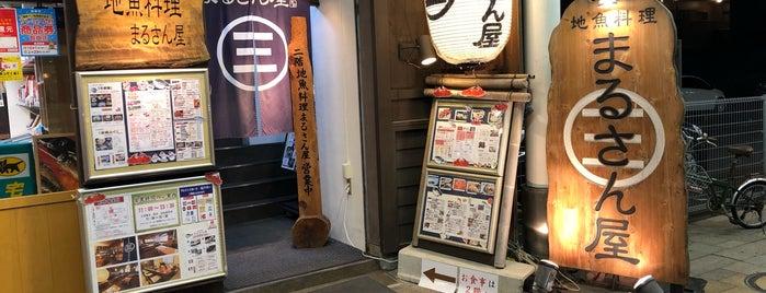 まるさん屋 is one of Kotaro'nun Kaydettiği Mekanlar.