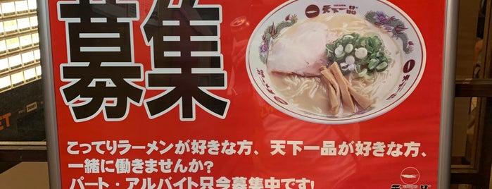 天下一品 十三店 is one of 天下一品全店巡り.