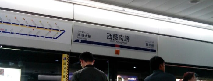 South Xizang Road Metro Station is one of Metro Shanghai.