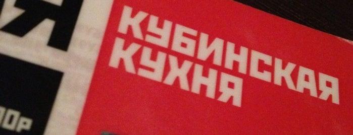 Территория Che is one of Free WiFi In Obninsk.