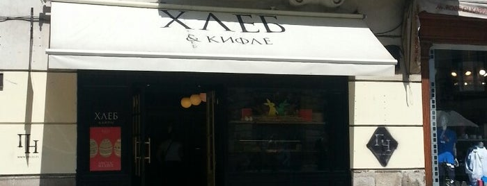 Hleb & kifle is one of Belgrade: Worth Seeing Places....