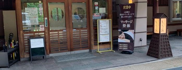 しらみずの湯 is one of 訪れた温泉施設.