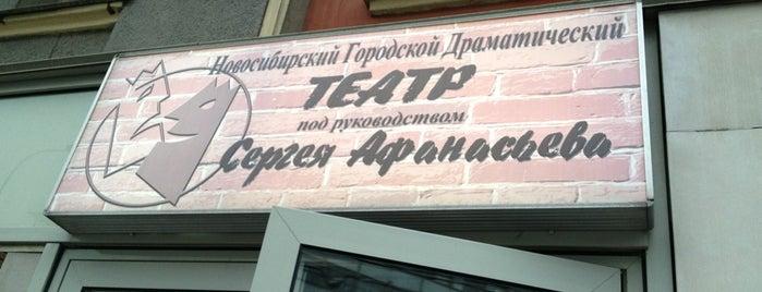 Новосибирский городской драматический театр под руководством Сергея Афанасьева is one of Damonさんのお気に入りスポット.