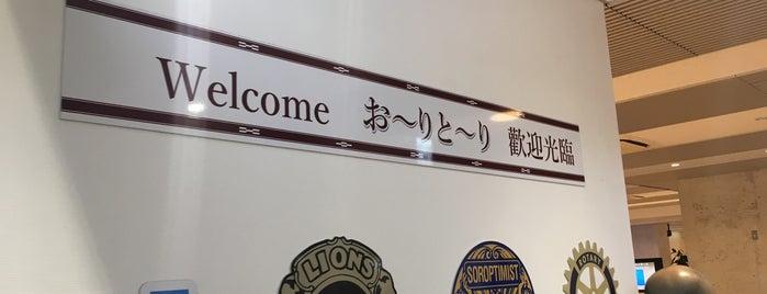 新石垣空港 保安検査場 is one of Ishigaki.