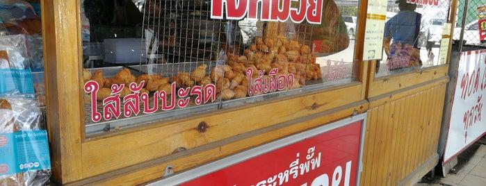 เจ๊หมวยกระหรี่ปั๊บ is one of สระบุรี, นครนายก, ปราจีนบุรี, สระแก้ว.