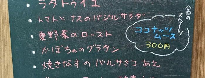 Café Légume  〜無農薬有機野菜のカフェ〜 is one of Posti che sono piaciuti a soranyan.