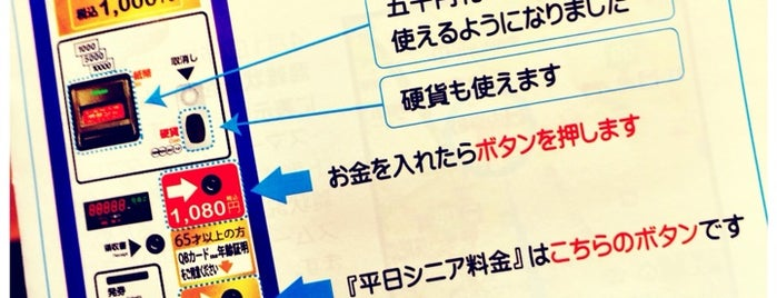 QB House is one of よく行くところ.