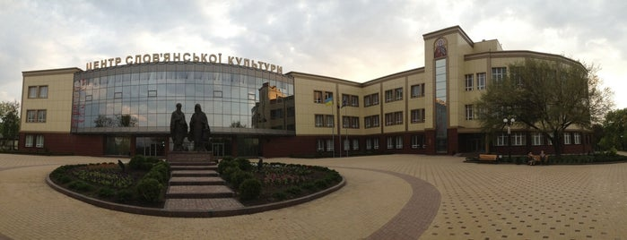 Центр Славянской Культуры is one of Донецк.