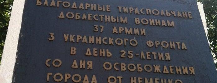 Памятник освободителям Тирасполя is one of Orte, die Irisha gefallen.