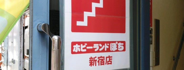ホビーランドぽち 新宿店 is one of 全国のぽち・ポポンデッタ.