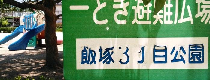 飯塚3丁目公園 is one of 神輿で訪れた場所-1.