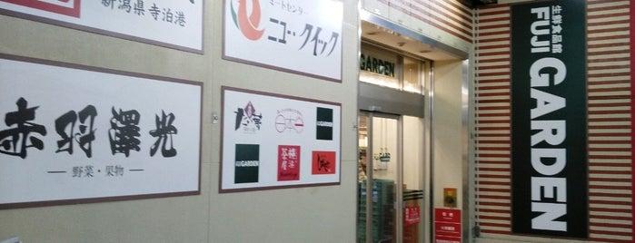 生鮮食品館 FUJI GARDEN 赤羽店 is one of Lieux qui ont plu à Masahiro.