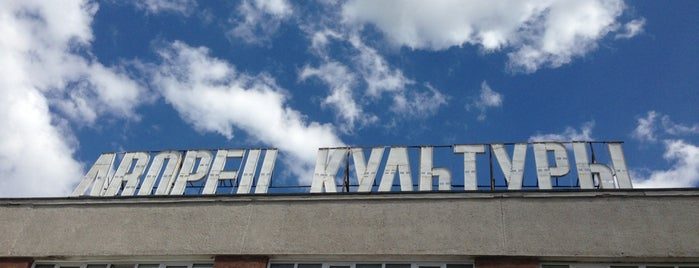 ГДК (Городской дворец культуры) is one of My Obninsk.