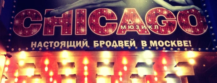 Московский дворец молодежи is one of Theatres in Moscow.