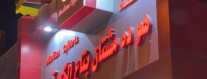 Mashtan Cafateria is one of สถานที่ที่บันทึกไว้ของ Abdullah.