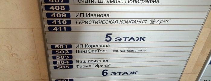 ЛинзОптТорг is one of สถานที่ที่ Elena ถูกใจ.