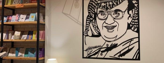 TASHKEEL   تَشْكِيل is one of Riyadh.
