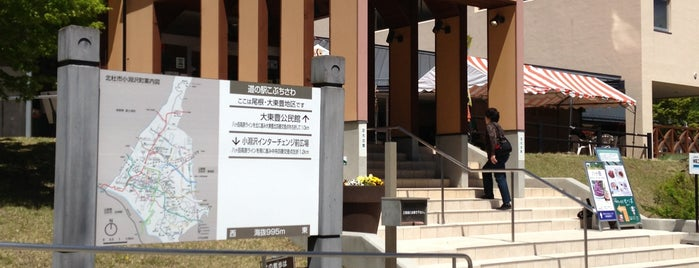 Michi no Eki Kobuchisawa is one of Lugares favoritos de モリチャン.