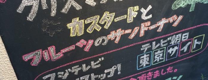 レオーネ・ドーナツ is one of 多摩地区お気に入りカフェ&レストラン.