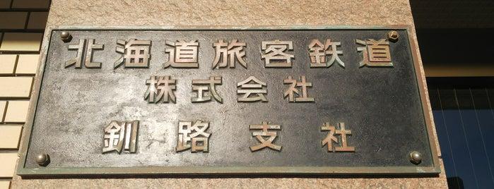 JR北海道釧路支社 is one of JR本社・支社.