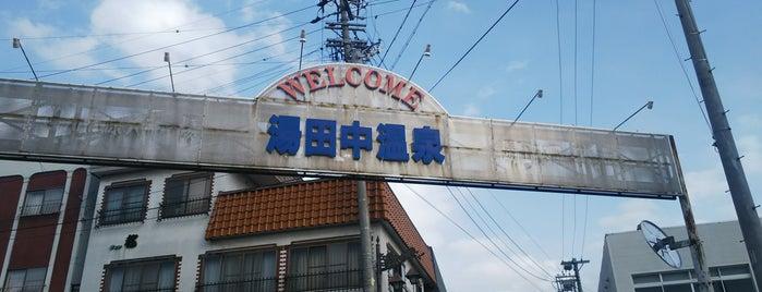 湯田中温泉 is one of 行きたい温泉.