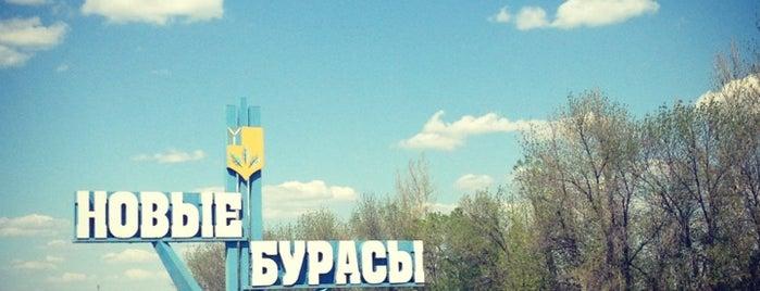 Новые Бурасы is one of Саратовская губерния.