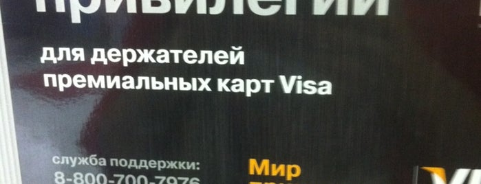 Mascotte is one of Скидки в Москве.