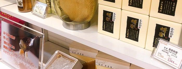杉養蜂園 熱海店 is one of Fuji / Hakone / Atami.
