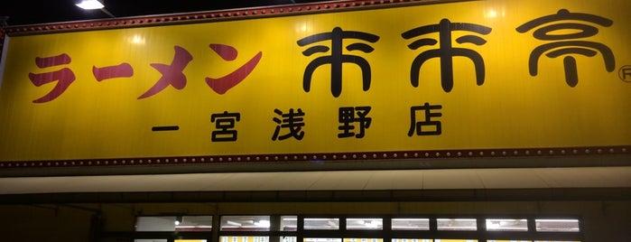 来来亭 一宮浅野店 is one of 拉麺マップ.