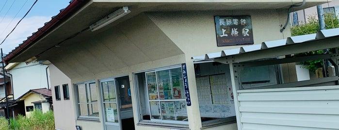 Kamijō Station is one of 高井 : понравившиеся места.