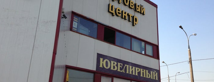 ТЦ «Ареал» is one of shopping centers.
