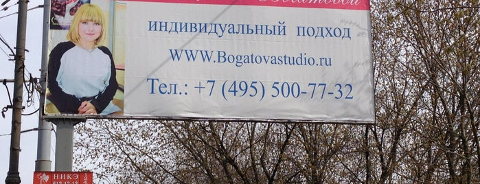 Студия красоты Алены Богатовой is one of สถานที่ที่บันทึกไว้ของ Ван.