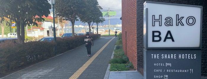 HakoBA 函館 is one of おれが泊まった世界の安宿.