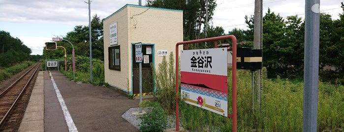 金谷沢駅 is one of JR 키타토호쿠지방역 (JR 北東北地方の駅).