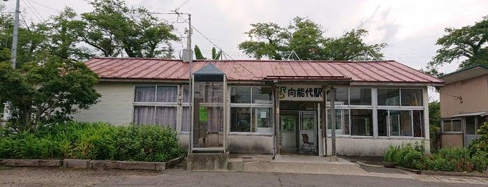 向能代駅 is one of JR 키타토호쿠지방역 (JR 北東北地方の駅).
