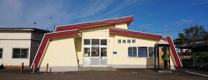 Nishi-Shoro Station is one of JR 홋카이도역 (JR 北海道地方の駅).