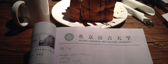 Pink Elephant Cafe & Bar is one of Пекин.