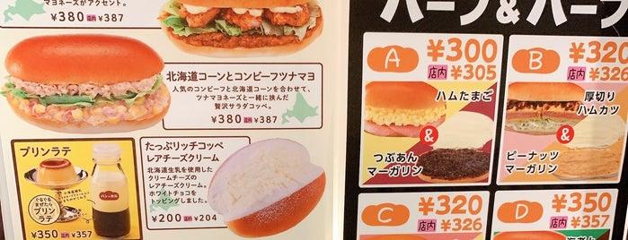 パンの田島 自由が丘店 is one of break faster.