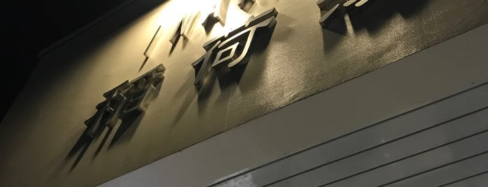 稲荷湯 is one of 西院さんのお気に入りスポット.