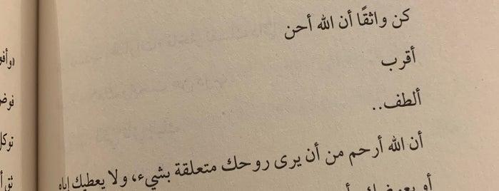 TASHKEEL | تَشْكِيل is one of Riyadh.