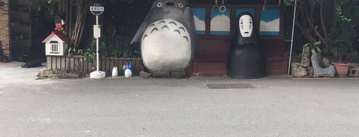 Totoro Bus Station is one of Posti che sono piaciuti a Henry.