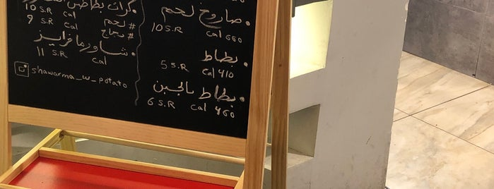 Shawrma Wa B6a6 || شاورما و بطاط is one of Tempat yang Disukai Abdullah.