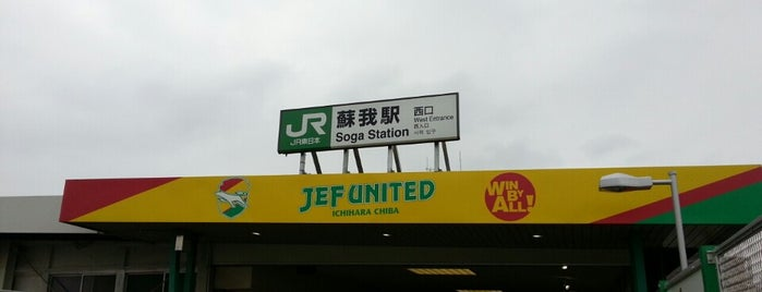 Soga Station is one of 好きな駅.