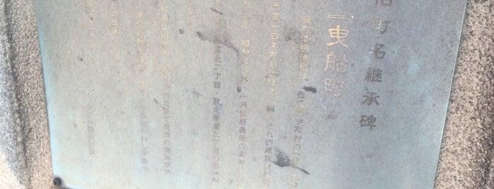 旧町名継承碑『曳舟町』 is one of 旧町名継承碑.