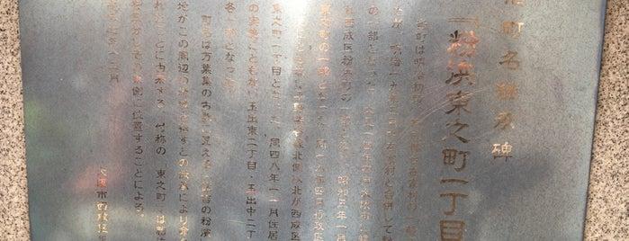 旧町名継承碑『粉浜東之町一丁目』 is one of 旧町名継承碑.